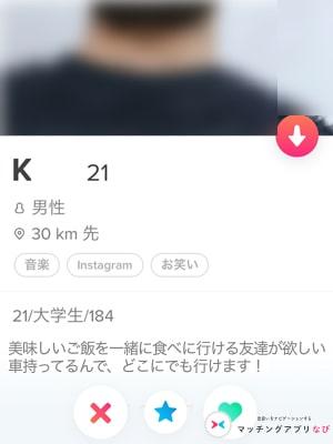 マッチングアプリ プロフィール 自己紹介文 遊び