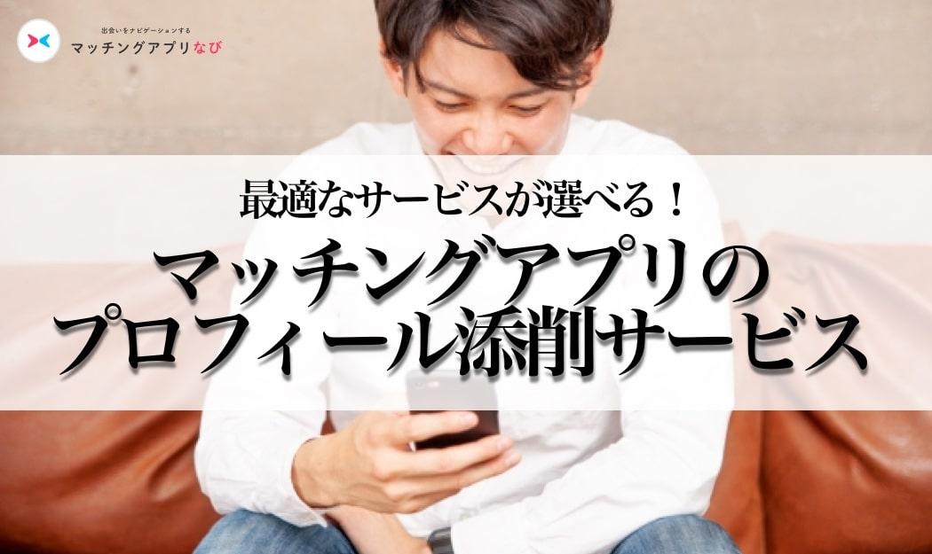 マッチングアプリのプロフィール添削サービスおすすめ3選!