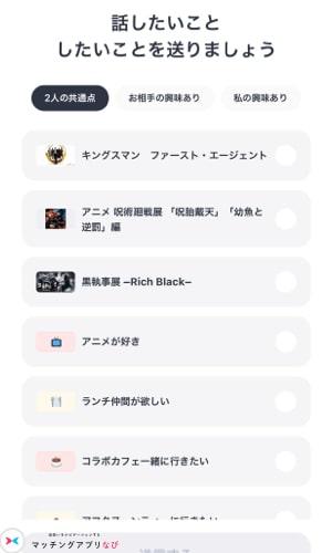 Feat. 共通の話題 トーク画面