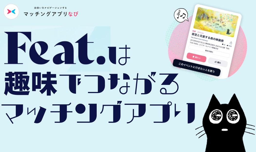したいことで繋がれる!新世代マッチングアプリ「Feat.」