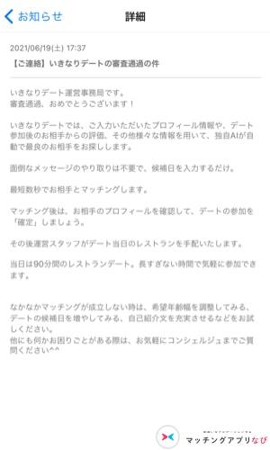 いきなりデート 審査通過