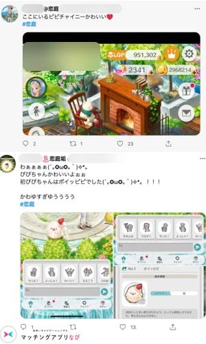 恋庭 マッチングアプリ Twitter 恋庭アカウント