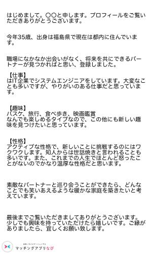 婚活アプリ プロフィール 自己紹介文