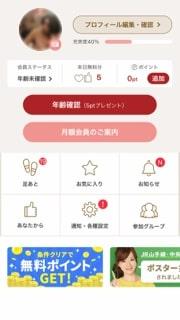 マリッシュのアプリ画面例 自分のプロフィール画面