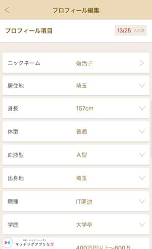 婚活アプリ 詳細プロフィール