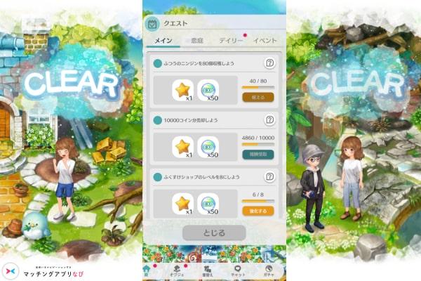 恋庭 マッチングアプリ  クエスト クリア画面