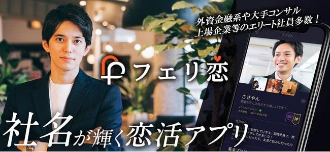 フェリ恋 アプリストア 画像