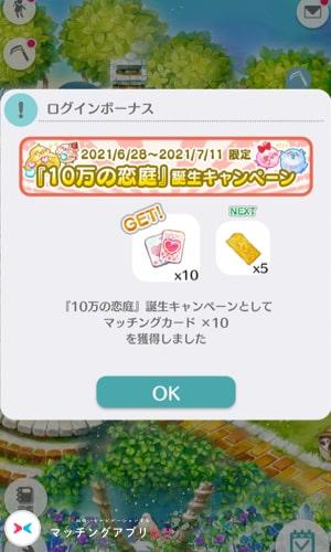 恋庭 10万ダウンロード キャンペーン