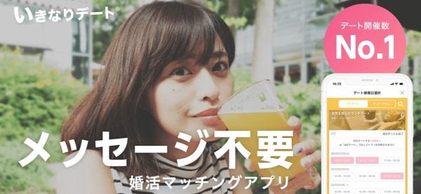 いきなりデートのアプリ紹介