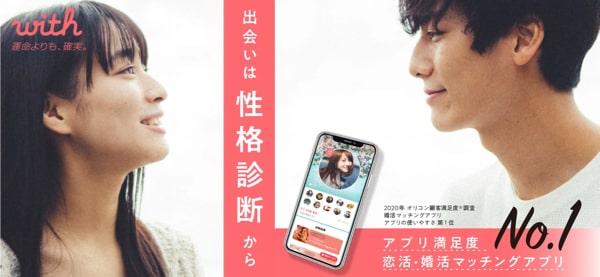 withのアプリ紹介