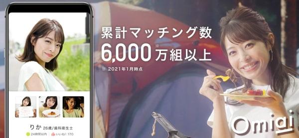 omiaiのアプリ紹介