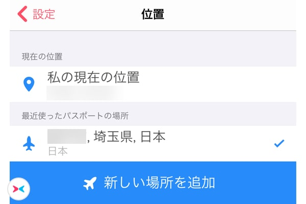 Tinder 位置情報 Tinder Plus パスポート機能 登録画面